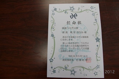島写_篠島ウミガメ隊_結団式_2012-05-14 15-16-14