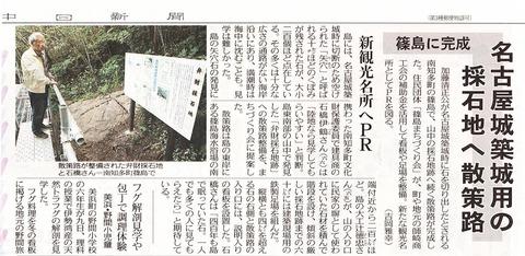 島写_弁財採石地跡_篠島_中日新聞11_11_10