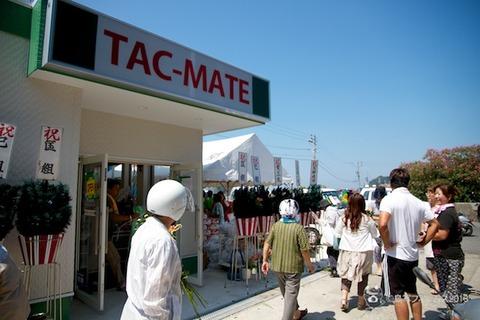 タックメイト康洋_2013-07-10 10-00-38