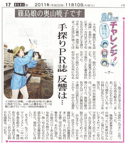 島写_弁財採石地跡_篠島_中日新聞11_11_10_0001