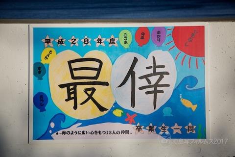 卒業制作パネル_2017-02-24 16-30-58