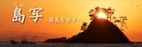 島写 -篠島を写す-
