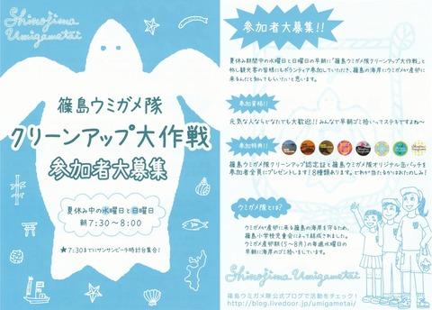 篠島ウミガメ隊クリーンアップ大作戦2012-07-27 00-45-11