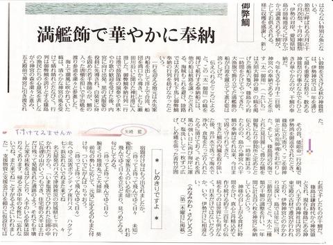 島写_弁財採石地跡_篠島_中日新聞11_11_10_0003