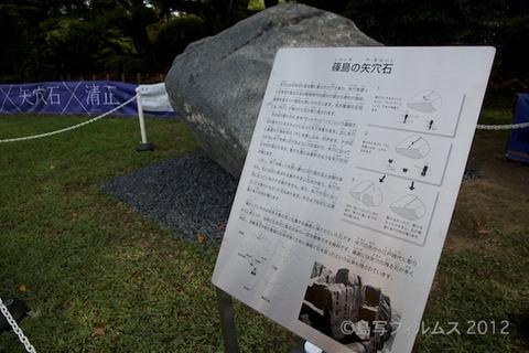 名古屋城篠島矢穴石式典_おもてなし武将隊_2012-09-23 15-04-23