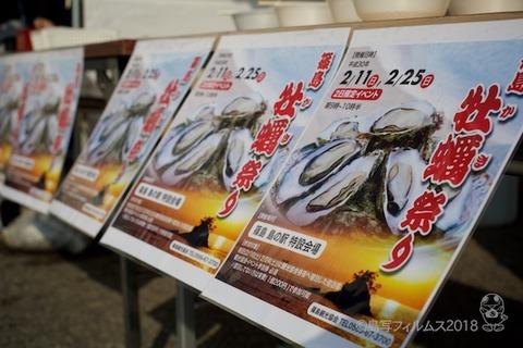 篠島牡蠣祭り_2018-02-11 09-39-51
