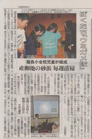 篠島ウミガメ隊_中日新聞_2012-05-16 13-09-22