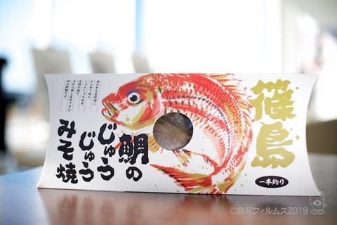 鯛のじゅうじゅうみそ_2019-03-08 15-14-42