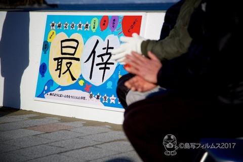 卒業制作パネル_2017-02-24 16-08-48