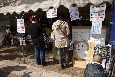 名古屋城篠島矢穴石式典_おもてなし武将隊_2012-09-23 13-55-33