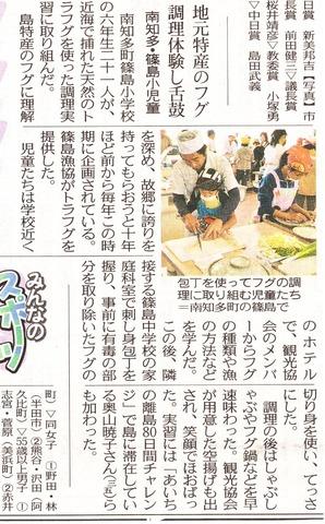 篠島小学校フグ実習_中日新聞_2011-11-17 18-59-56