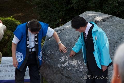 名古屋城篠島矢穴石式典_おもてなし武将隊_2012-09-23 13-30-53