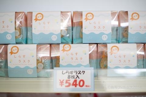 島の駅SHINOJIMA_お土産_2014-04-11 15-51-21