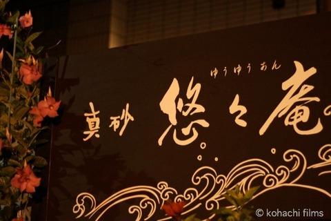 島写_篠島_風景_観光_2010-09-20 19-59-58