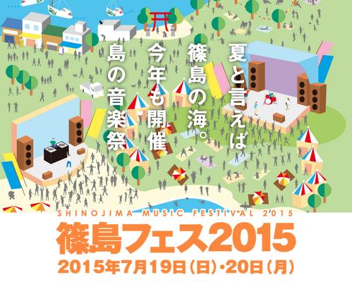 篠島フェス2015