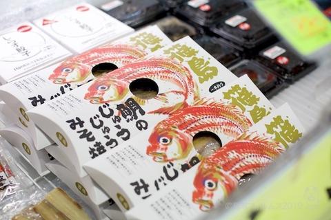 鯛のじゅうじゅうみそ_2019-03-08 15-25-47