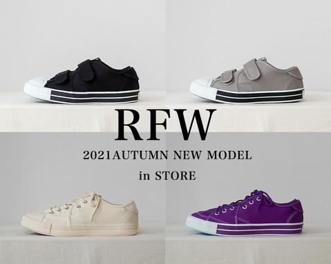 rfw2021aw_newmodel_pop