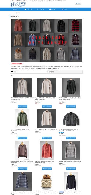 stocksale_LWS