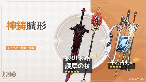 長柄武器・護摩の杖