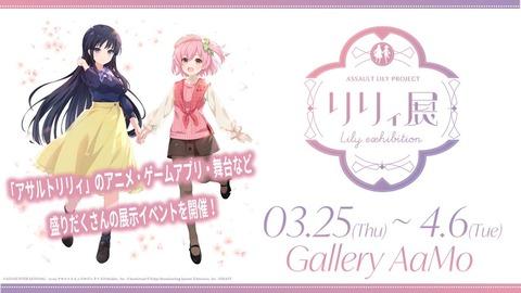 リリィ展 in Gallery AaMo