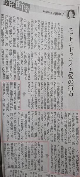 朝日新聞 「一発だけなら誤射なんて書いたかしら?ああ、あの記事は一般論として書いだだけ。OK」