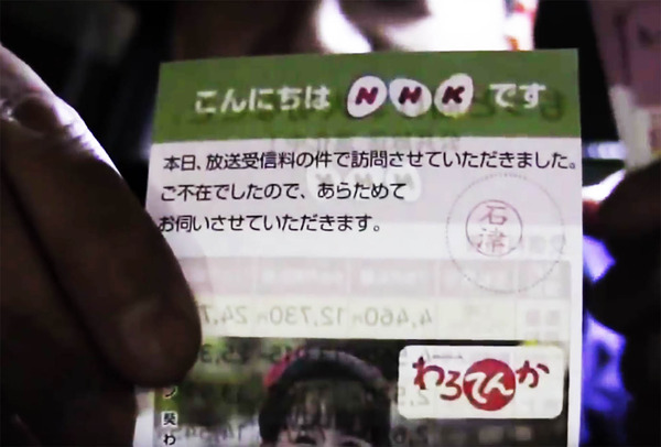 【炎上】NHK集金人が女の家に1日17枚も手紙入れる  市議会議員が異常なNHK集金人を直撃し女を救う動画