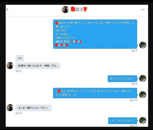 【沖縄】男組の添田充啓に上瀧浩子弁護士が活動資金5万円を振り込み「捕まらないでね」