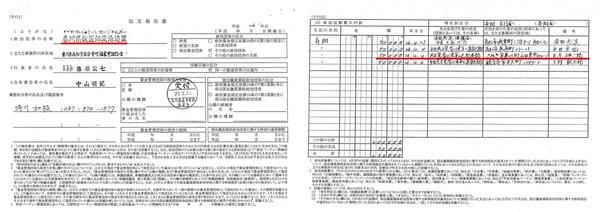 民進玉木 「2013年以降は日本獣医連盟から献金受けてない」 → 香川県獣医連盟からはもらってました