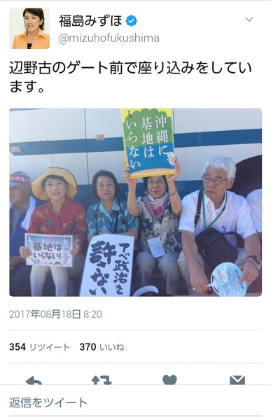 「怒りが込み上げた!」社民党の福島みずほ、道交法違反で警察に強制排除され発狂中