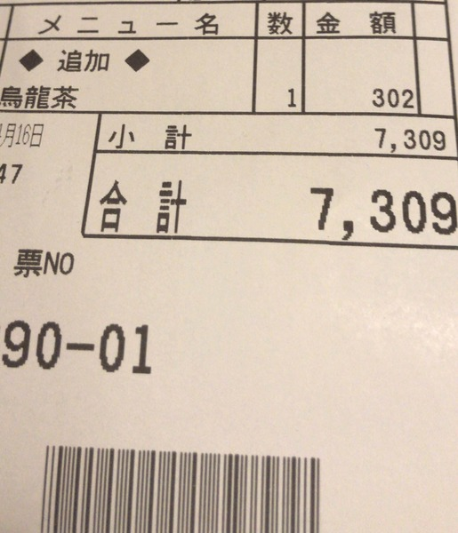 1回の食事に数千円も使える金持ちwwwwwwwwww