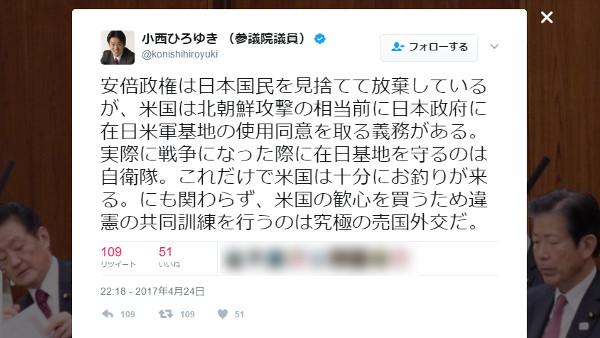 民進党・野田幹事長が小西洋之の過激なツイートに苦言→小西、懲りずに安倍政権に罵声