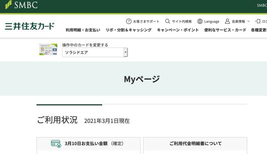 スクリーンショット 2021-03-01 14.51.05