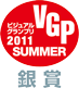 vgp2011_summer_silver_73