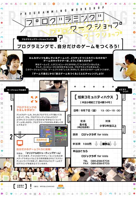 pw_flyer_旭東