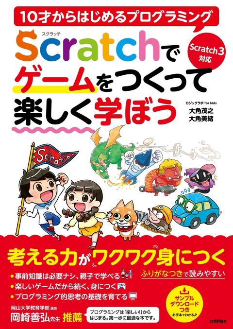scratch-book
