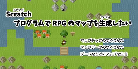 ブログタイトル_RPGマップ