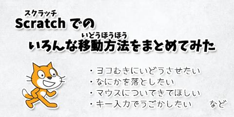 タイトル_Scratch移動