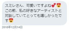 20181214_Sumire_Kawaii