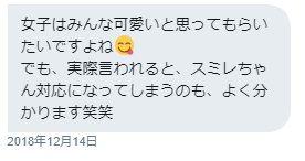 20181214_Sumire_Kawaii_Bunseki