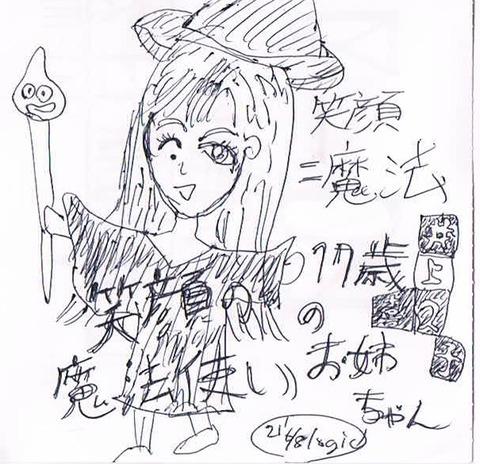 InoueKikuko-EgaoMahotsukai-mypic-20210608