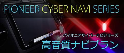 pioneer-cyber-navi