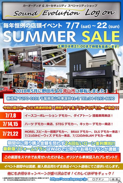 summer_sale_2018