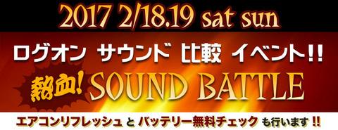 sound-battle_index-banner