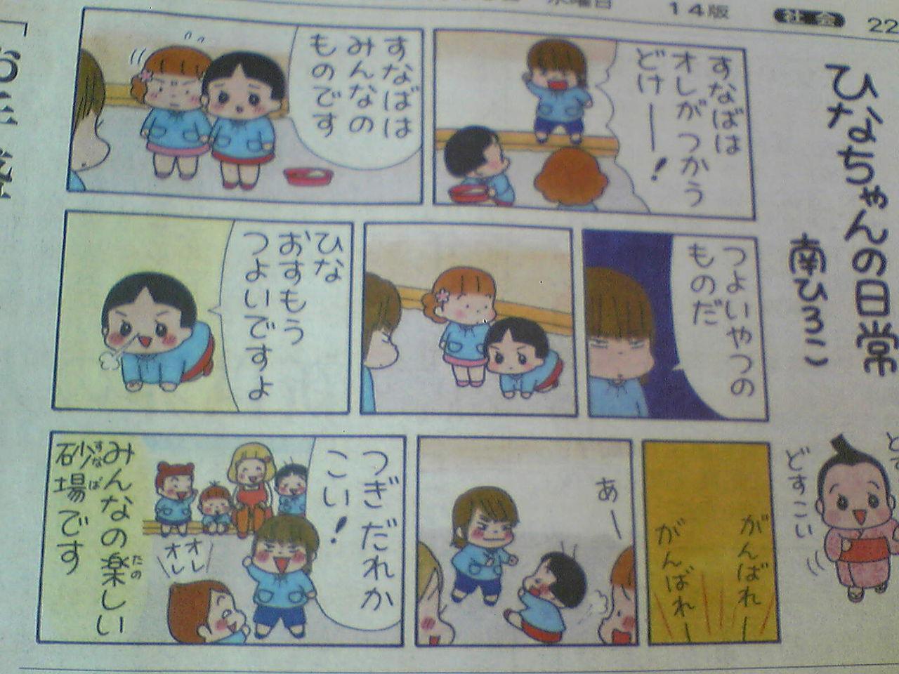 ひなちゃんの日常というアニメ ... : 中学1年 模試 : 中学