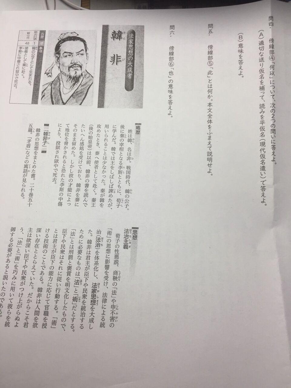 漢文_81027079