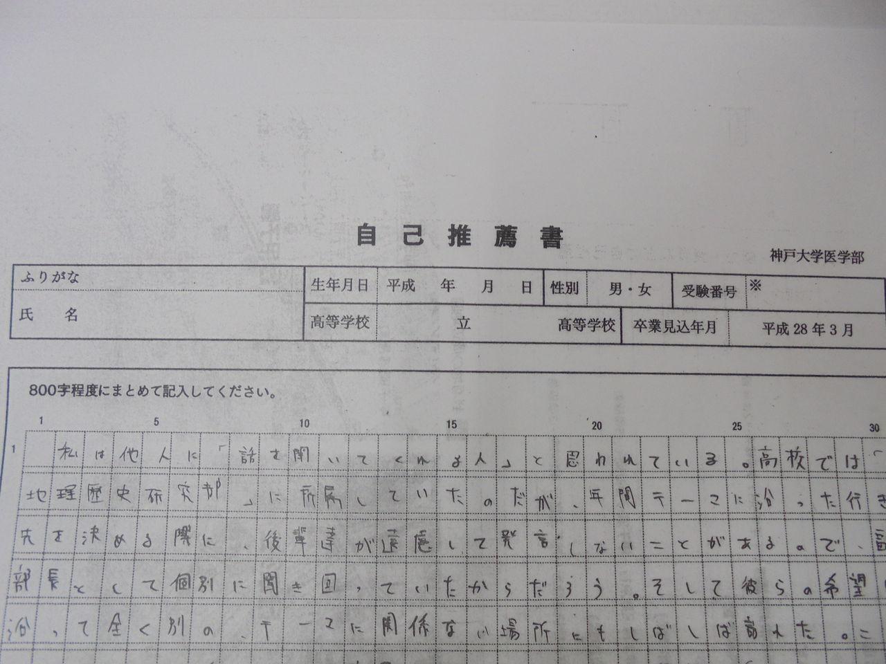 神戸 学院 大学 推薦 書