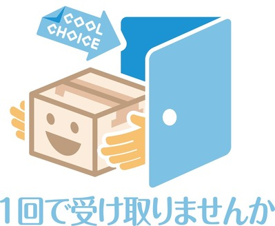 COOL CHOICEできるだけ1回で受け取りませんかキャンペーン_LOGO