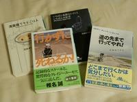 石田ゆうすけ著書の旅行記