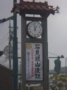 大田市駅前の時計