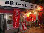 尾道ラーメン 味麺